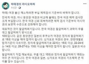 """대림동 여경 사건, 하태경 """"부실 체력 감사 기준 바꿔야"""""""