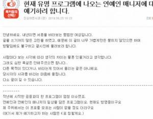 """이승윤 매니저, 인스타그램에 올라온 댓글 """"실망이네요"""" """"해명해주세요"""""""